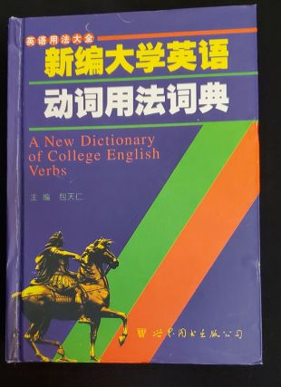 New College English Verbs Dictionary ( Hardcover ) 25 yuan pegged shipping(Chinese Edition). BAO...